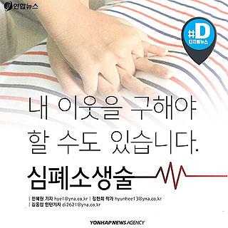 [카드뉴스] 심폐소생술, 내 이웃을 구해야 할 수도 있습니다