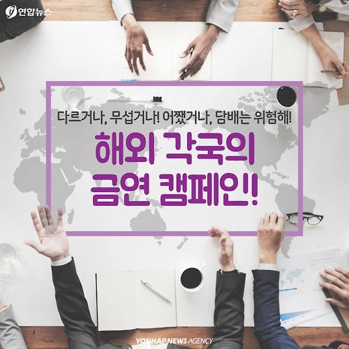 [카드뉴스] 각양각색 해외 각국의 금연 캠페인