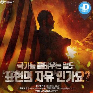 [카드뉴스] 국기를 불태우는 일도 '표현의 자유'인가요?