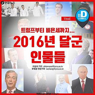 [카드뉴스] 트럼프부터 비욘세까지…2016년 달군 인물들