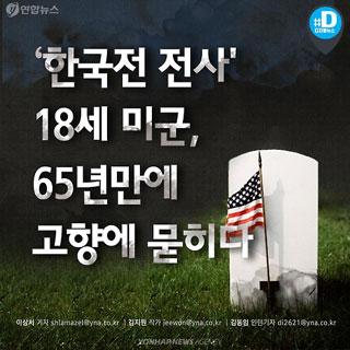 [카드뉴스] '한국전 전사' 18세 미군, 65년만에 고향에 묻히다