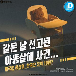 [카드뉴스] 아동살해, 미국은 종신형 한국은 징역 10년?