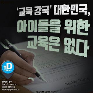 [카드뉴스] '교육 강국' 대한민국? 아이들을 위한 교육은 없다