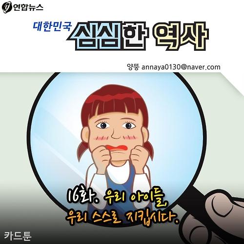 [카드툰] 대한민국 심심한 역사 - 우리 아이들 우리가 지킵시다