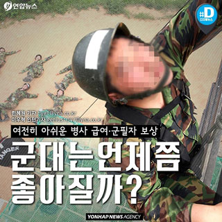 [카드뉴스] 군대, '손해'로만 여겨지지 않으려면
