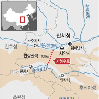 중국 황하ㆍ장강 잇는 지하수로 건설