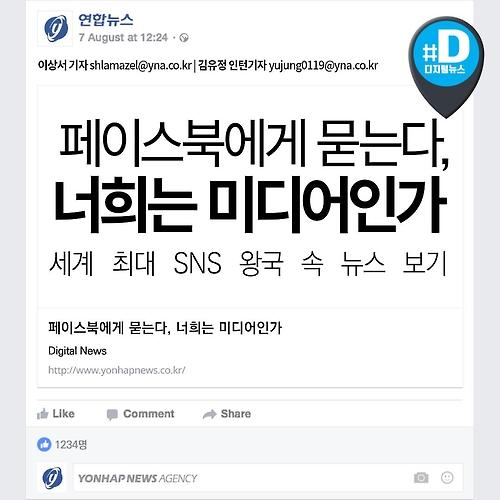 [카드뉴스] 페이스북에 언론의 책임을 지울 수 있을까요