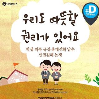[카드뉴스] '학생다운 점퍼' 규정하는 학교