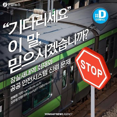 [카드뉴스] 안전시스템 '신뢰 붕괴' 보여준 지하철 화재