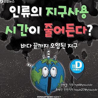 [카드뉴스] 바다 밑바닥까지 오염된 지구