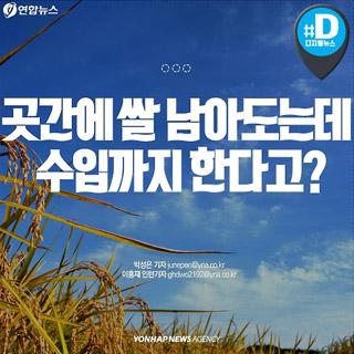 [카드뉴스] 곳간에 쌀 남아도는데 수입까지 한다고?