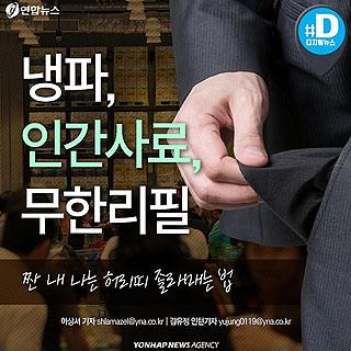 [카드뉴스] '냉파, 인간사료…' 짠 내 나는 절약법 백태