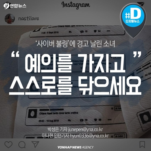 [카드뉴스] '사이버불링'에 경고 날린 소녀