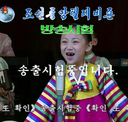 북한 TV, 이례적 송출시험…송출 시스템 정비한 듯