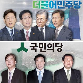 """[포토무비] """"호남민심을 잡아라""""…민주·국민 '호남대첩'"""