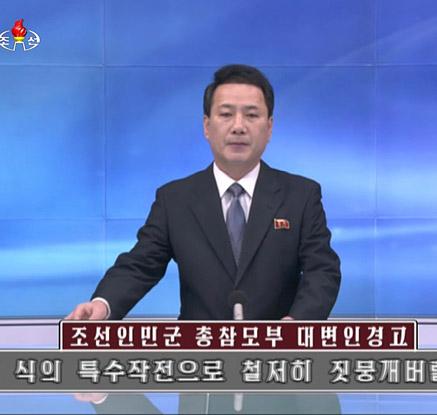 """북한군 """"최고존엄 노린 美특수작전 짓뭉갤 것"""""""
