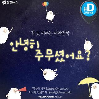 [카드뉴스] 잠 못 이루는 대한민국…안녕히 주무셨어요?