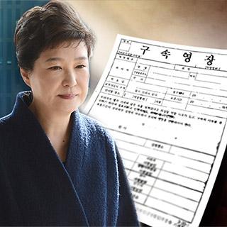 [포토무비] 檢, '뇌물 피의자 박근혜' 영장…朴, '19년 정치인생' 구속위기
