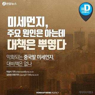 [카드뉴스] 악화되는 중국발 미세먼지, 대책도 뿌옇다