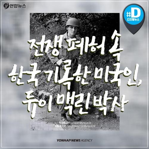 [카드뉴스] 전쟁 폐허 속 한국 기록한 미국인, 듀이 맥린 박사