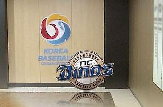 KBO, 선수 승부조작 관리 소홀 NC에 벌금 5천만원