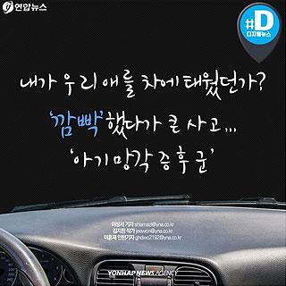 [카드뉴스] 깜빡했다가 큰 사고…'아기망각 증후군'