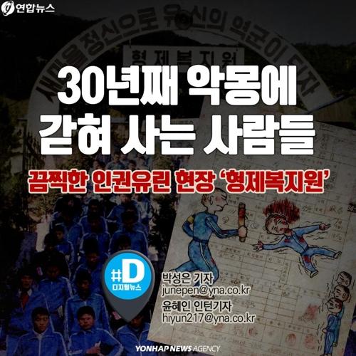 [카드뉴스] 30년째 악몽에 갇혀 사는 사람들