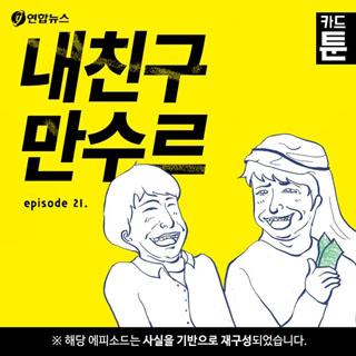 [카드툰] 내 친구 만수르