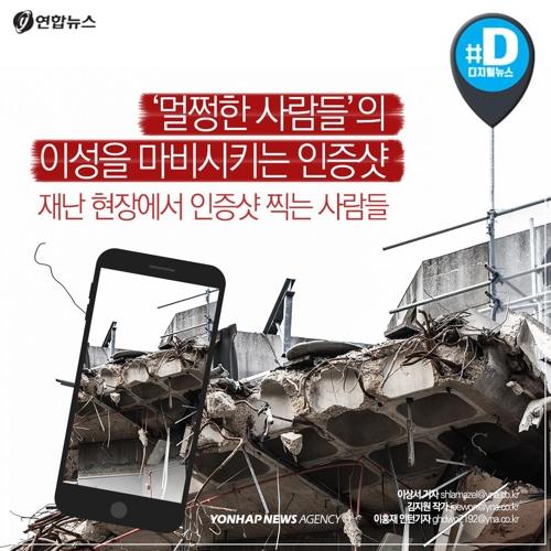 [카드뉴스] 재난 현장서 인증샷 '왜 이러는 걸까요'
