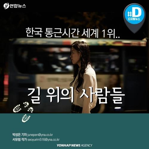 [카드뉴스] 한국 통근시간 세계 1위…길 위의 사람들