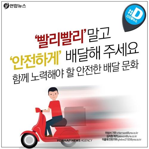 [카드뉴스] '빨리빨리'말고 '안전하게' 배달해 주세요