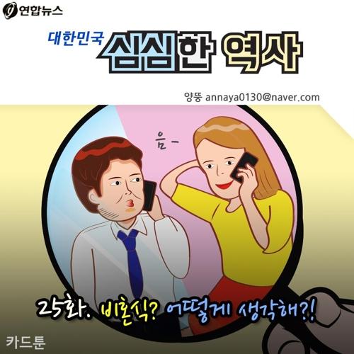 [카드툰] 비혼식 어떻게 생각해? - 대한민국 심심한 역사