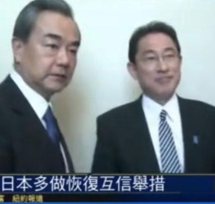 왕이 중국 외교부장과 기시다 일본 외무상