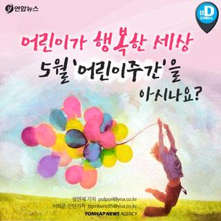 [카드뉴스] 어린이가 행복한 세상… 5월 '어린이주간'을 아시나요