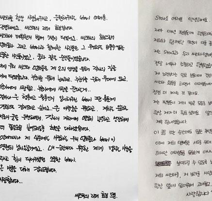 씨스타 해체…씨스타 효린과 보라 손편지