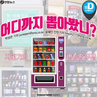 [카드뉴스] 어디까지 뽑아봤니?…자판기의 변신은 무죄