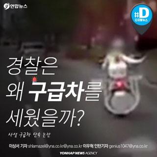 [카드뉴스] 경찰은 왜 환자 이송 중인 구급차를 세웠을까