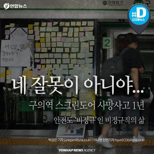[카드뉴스] 네 잘못이 아니야…구의역 스크린도어 사망사고 1년