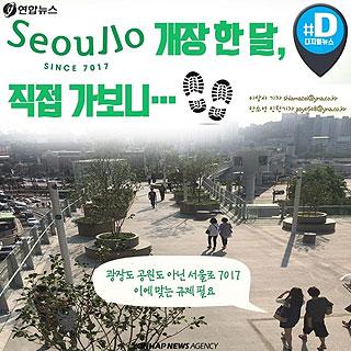 [카드뉴스] 서울로 7017 개장 한 달, 직접 가보니