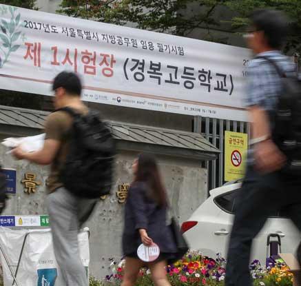 서울시 공무원 필기시험