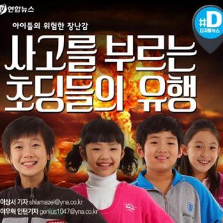 [카드뉴스] 액체괴물·비비탄총…아이들 장난감 위험하다