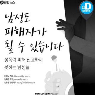 [카드뉴스] 성폭력 피해 신고하지 못하는 남성들