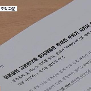 조작 밝혀진 '문준용 의혹'…육성ㆍ카톡 전부 가짜