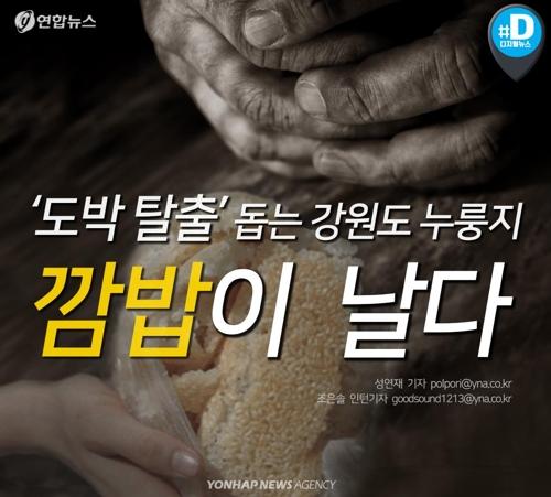 [카드뉴스] '도박 탈출' 돕는 강원도 누룽지…'깜밥이 날다'
