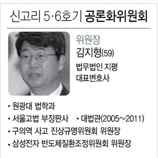 신고리원전 5·6호기 공론화위원회 출범