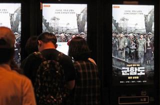 '군함도' 첫날 97만명 동원…개봉일 흥행 신기록