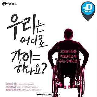 """[카드뉴스] """"취업해도 시급 2천896원""""…장애인 구직자의 눈물"""