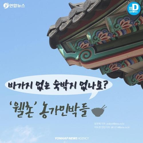 [카드뉴스]바가지 없는 숙박지 없나요…'웰촌' 농가민박들