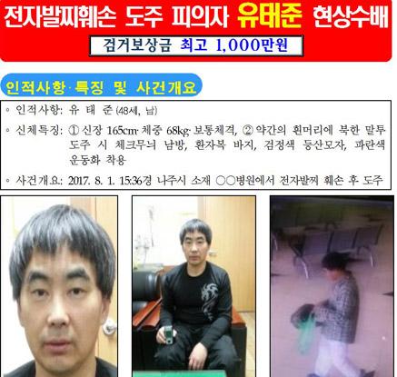 현상금 1천만원 걸린 전자발찌 훼손 도주범