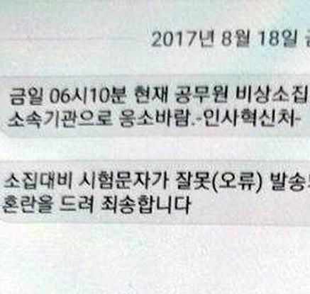 인사처, 공무원 4만명에 '비상소집' 문자 잘못 발송